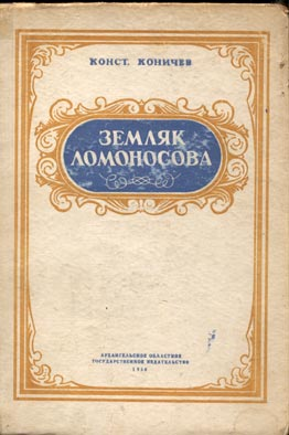 Книга посвящена жизни великого русского скульптора Федота Ивановича