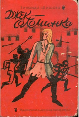 Шишова Зинаида - Джек-Соломинка [Е. Сазыкина, 2008, 96kb/s, MP3]