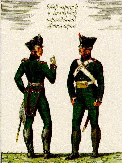 Lib ru русская армия 1812 года 1 я серия