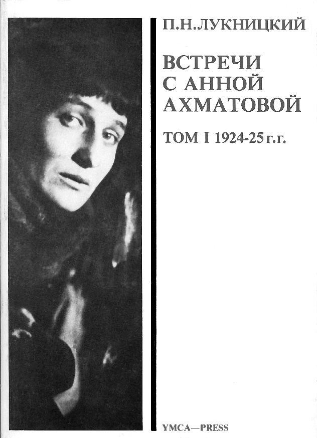 Павел Николаевич Лукницкий. Acumiana. Встречи с Анной Ахматовой. Т.1 0ecc4929f74