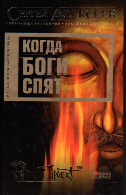 e864f1c94a91 Сергей Алексеев. Когда боги спят
