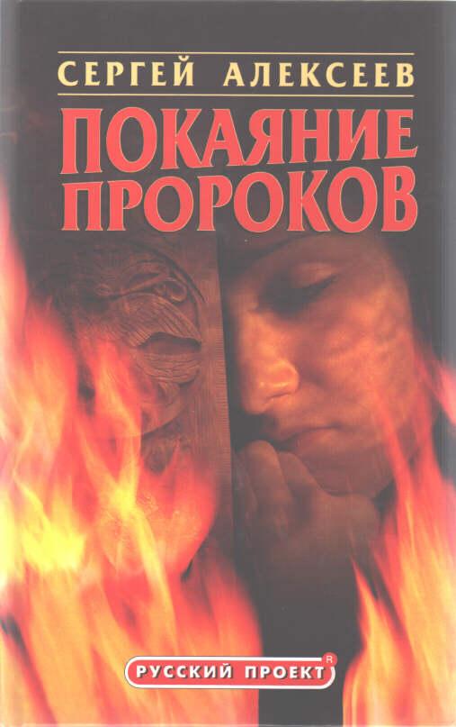 0e33c3f13e0d Сергей Алексеев. Покаяние пророков